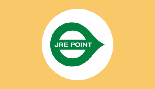 JRE POINT(ジェイアールイー ポイント)