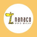 nanacoポイント