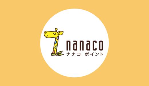 nanacoポイント(ナナコポイント)