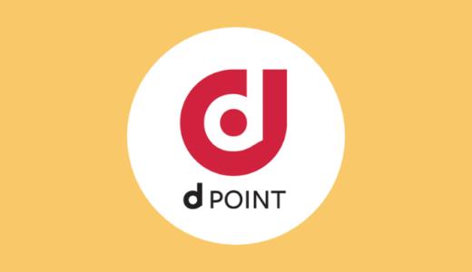 dポイント(ディーポイント)