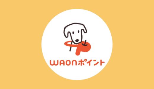 WAONポイント(ワオンポイント)